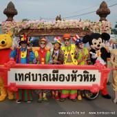 """ตัวตลกโบโซ่ """"งานหัวหิน Carnival 2015"""" วันที่ 6 พ.ย.58"""